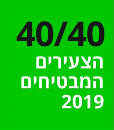 אליקים כסלו - 40 הצעירים המבטיחים של שנת 2019